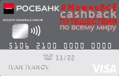 kredit-office.ru Росбанк Можно Всё